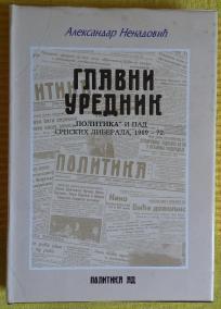 Glavni urednik Politika i pad srpskih liberala  1969 - 1972