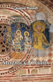 Moravska Srbija