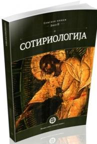 Sotiriologija