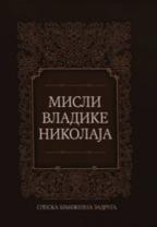 Misli Vladike Nikolaja