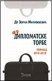 Iz diplomatske torbe: (period 2016-2018)