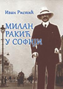 Milan Rakić u Sofiji
