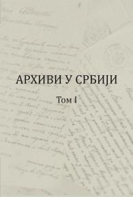 Arhivi u Srbiji - Tom 1