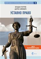 Priručnik za polaganje pravosudnog ispita 1 - Ustavno pravo