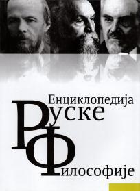 Enciklopedija ruske filozofije