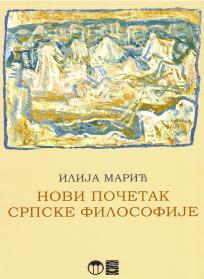 Novi početak srpske filosofije