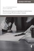 Vanparnični i javnobeležnički postupak Republike Srbije