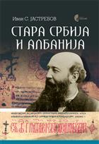 Stara Srbija i Albanija - zabeleške s putovanja
