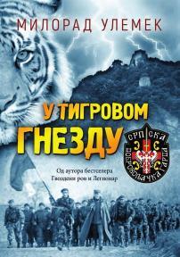 U tigrovom gnezdu