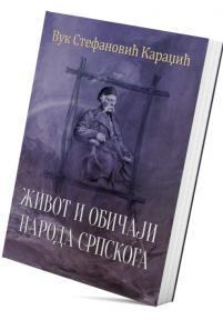 Život i običaji naroda Srpskoga