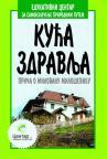 Kuća zdravlja: priča o Milovanu Miloševiću