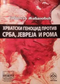Hrvatski genocid protiv Srba, Jevreja i Roma