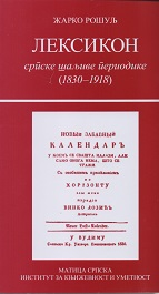 Leksikon srpske šaljive periodike (1830-1918)