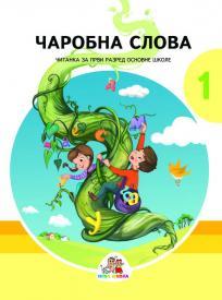 """Čitanka """"Čarobna slova"""" za prvi razred osnovne škole"""