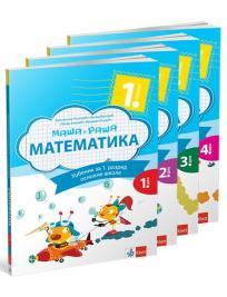 Maša i Raša - Matematika, udžbenik za prvi razred
