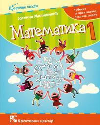 Matematika 1, udžbenik