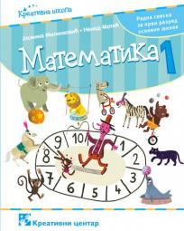 Matematika 1, radna sveska