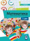 Matematika za prvi razred osnovne škole - udžbenik iz 4 dela