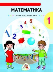Matematika - udžbenik za prvi razred osnovne škole
