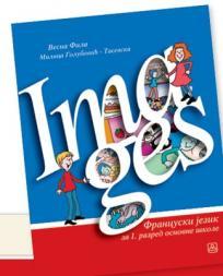 Images - francuski jezik za prvi razred osnovne škole
