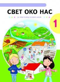 Svet oko nas 1 - udžbenik za prvi razred osnovne škole