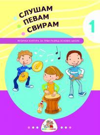 Slušam, pevam, sviram - udžbenik iz muzičke kulture za prvi razred osnovne škole