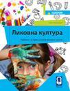 Likovna kultura 1 za prvi razred osnovne škole