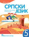 Srpski jezik 5. Udžbenik za peti razred osnovne škole