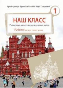 Naš klass - udžbenik iz ruskog jezika za peti razred osnovne škole + CD