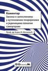 Komentar Zakona o zaposlenima u autonomnim pokrajinama  i jedinicama lokalne samouprave