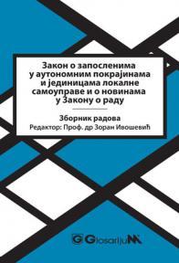 Zakon o zaposlenima u autonomnim pokrajinama i jedinicama lokalne samouprave i o novinama