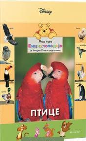 Moja prva enciklopedija sa Vinijem Puom i njegovim prijateljima - Ptice