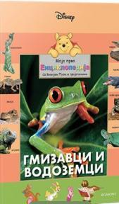 Moja prva enciklopedija sa Vinijem Puom i njegovim prijateljima - Gmizavci i vodozemci