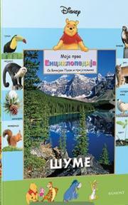 Moja prva enciklopedija sa Vinijem Puom i njegovim prijateljima - Šume