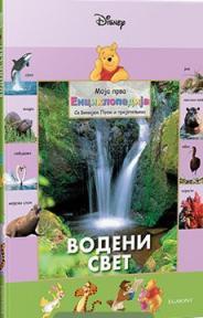 Moja prva enciklopedija sa Vinijem Puom i njegovim prijateljima - Vodeni svet
