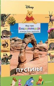 Moja prva enciklopedija sa Vinijem Puom i njegovim prijateljima - Pustinje