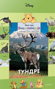 Moja prva enciklopedija sa Vinijem Puom i njegovim prijateljima - Tundre