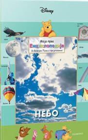 Moja prva enciklopedija sa Vinijem Puom i njegovim prijateljima - Nebo