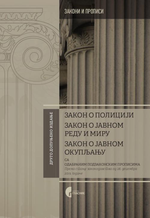 Zakon o policiji, Zakon o javnom redu i miru, Zakon o javnom okupljanju