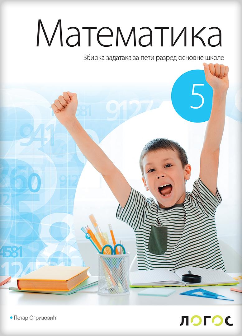 Matematika 5 zbirka zadataka LOGOS