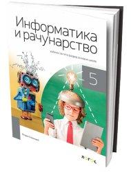 Informatika i računarstvo 5 udžbenik LOGOS