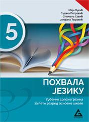 Udžbenik za peti razred osnovne škole - Pohvala jeziku