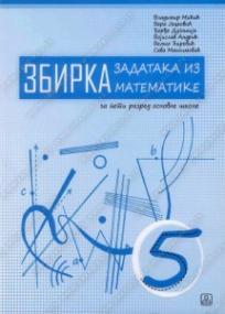 Zbirka zadataka iz matematike 5