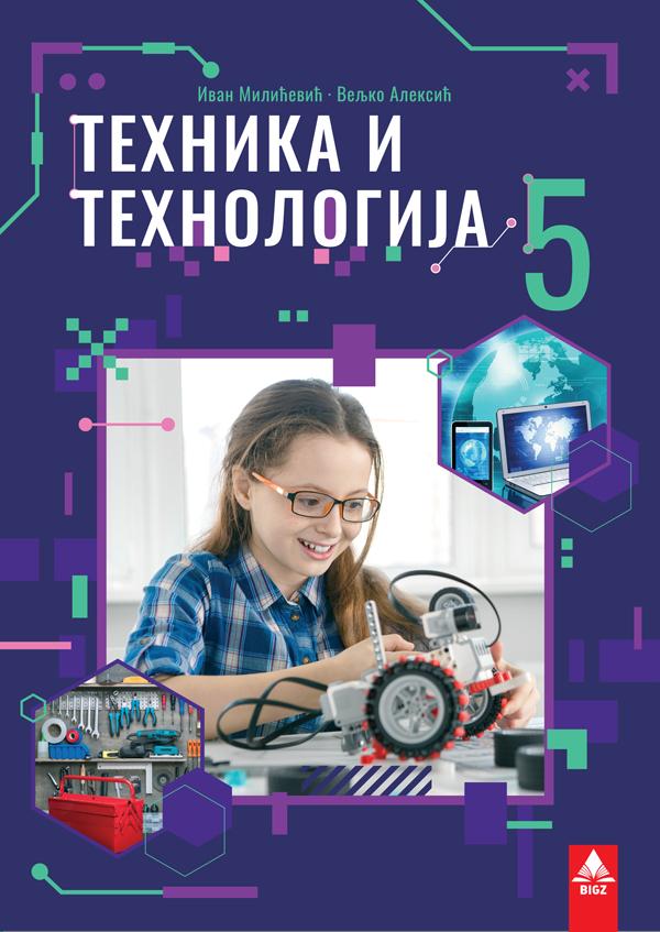 Tehnika i tehnologija za peti razred osnovne škole - udžbenik BIGZ