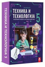Tehnika i tehnologija za peti razred osnovne škole - komplet materijala BIGZ