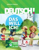 Deutsch! udžbenik iz nemačkog jezika 5 BIGZ