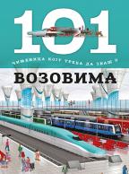101 činjenica koju treba da znaš o vozovima