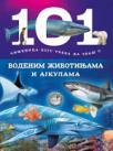 101 činjenica koju treba da znaš o vodenim životinjama i ajkulama