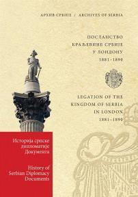 Poslanstvo Kraljevine Srbije u Londonu 1881-1890 - Tom 1