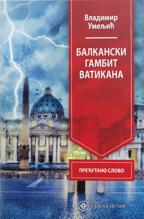 Balkanski gambit Vatikana